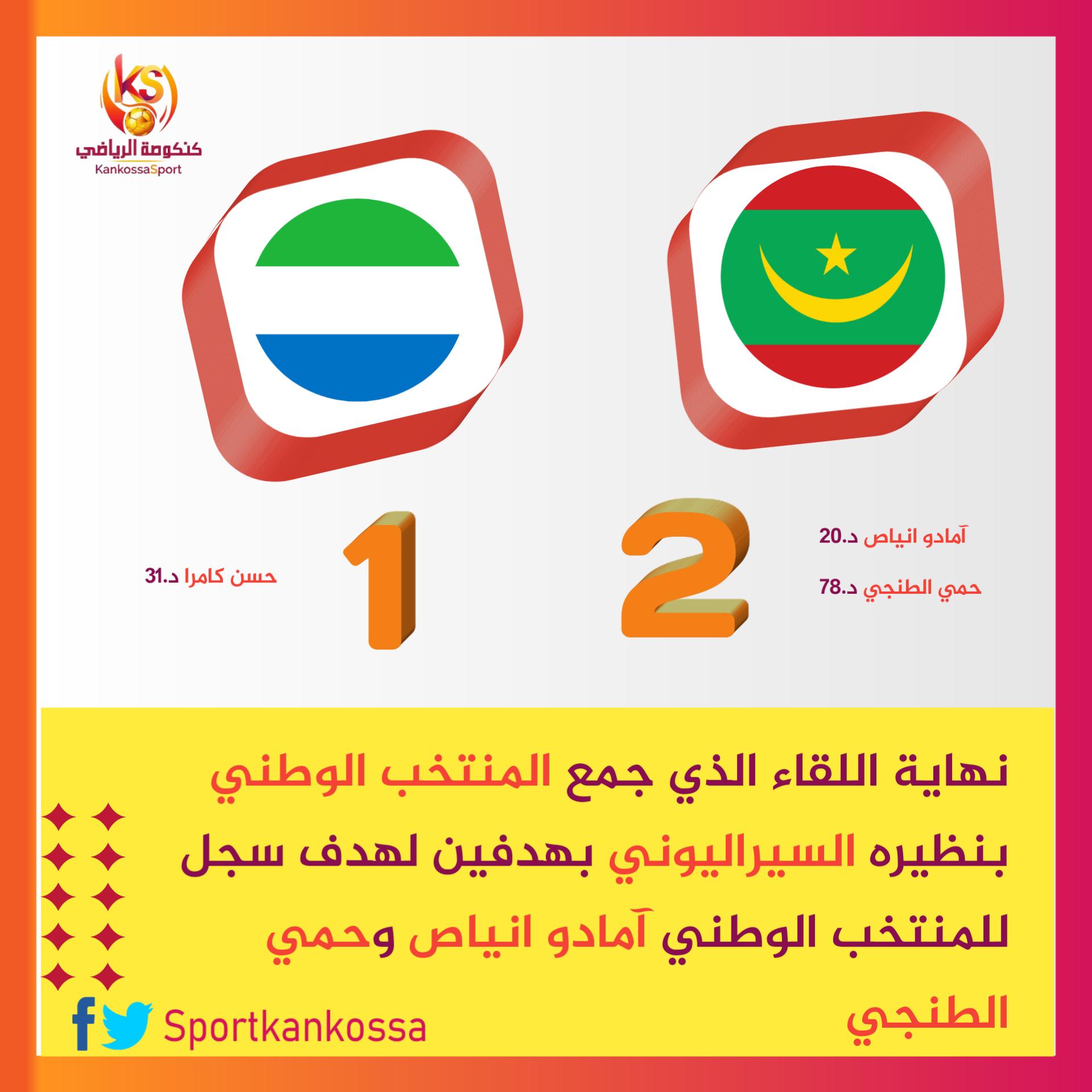 المنتخب الوطني يفوز على نظيره السيراليوني 2-1 (كنكوصة الرياضي)