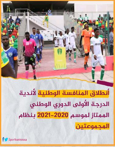 الدوري هذا العام سيلعب بنظام المجموعتين (كنكوثة الرياضي)